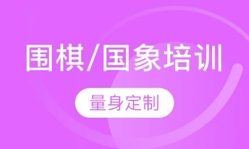 济南象棋培训中心