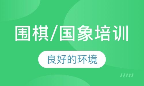 济南围棋培训机构价格