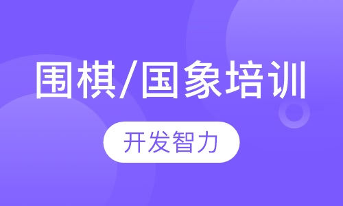 济南围棋培训价位