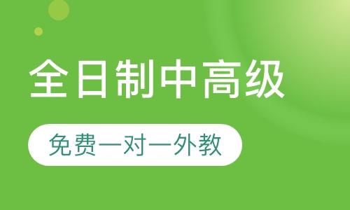 北京葡萄牙语学习课程