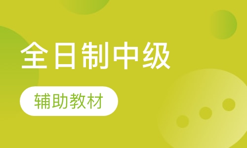 北京零基础葡萄牙语培训