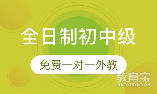 北京葡萄牙语班