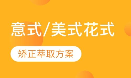 广州学习咖啡的学校