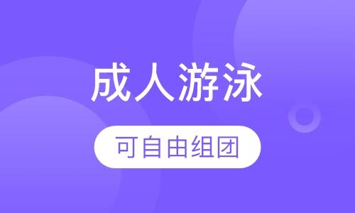 杭州游泳报班