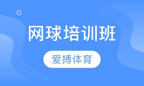 杭州网球课程