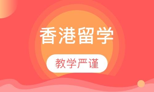 青岛高中去香港留学