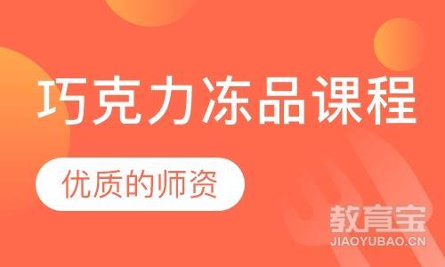 广州业余西点班
