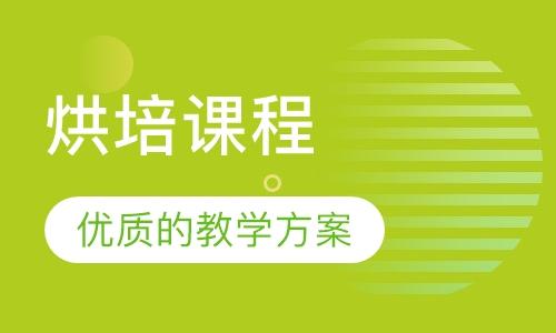 广州糕点培训学校