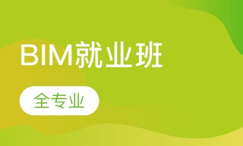 哈尔滨bim项目培训