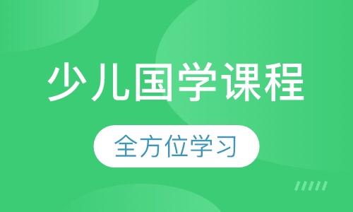北京暑期国学培训班