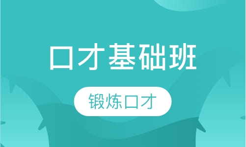 济南幼儿语言表演培训