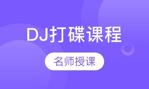 广州专业dj培训