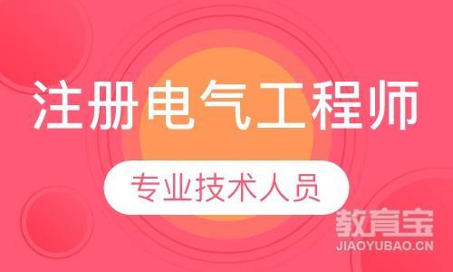 北京注册电气工程师辅导