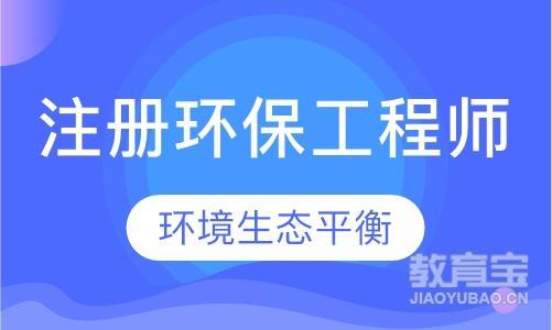 北京环保工程师培训中心