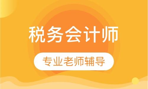 西安注册税务师的培训班