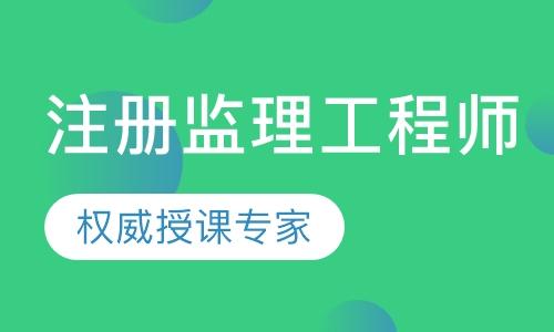 北京监理工程师培训班