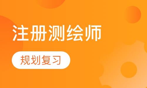北京测绘师补习班