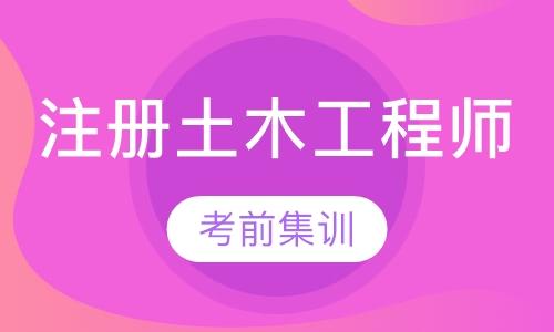 北京土木工程师培训