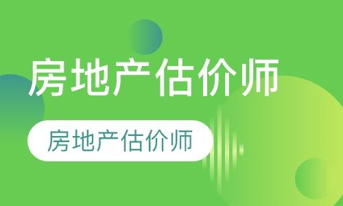 北京房地产估价师学习