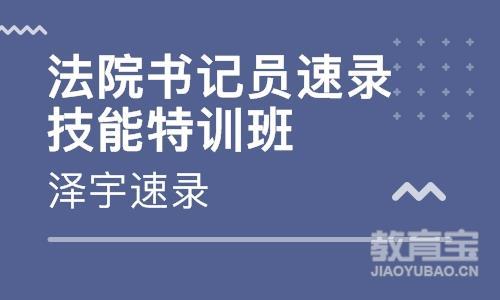 石家庄学习速录