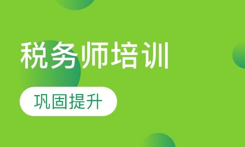 北京注册税务师专业课程