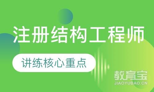 北京培训结构工程师