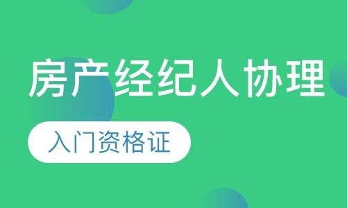 北京房地产经纪人报班