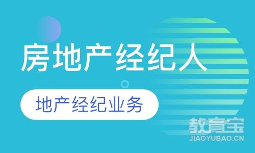 北京房地产经纪人培训中心
