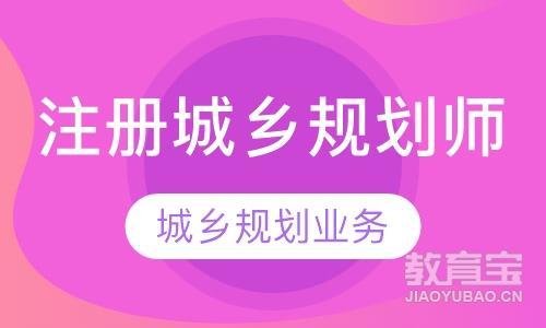 北京城市规划师学习
