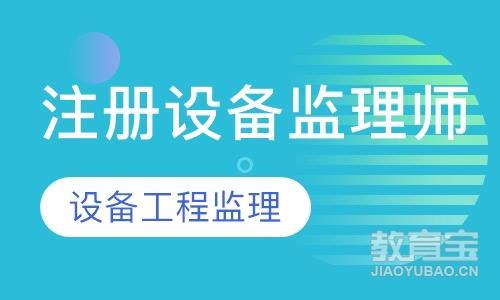 北京监理工程师考试辅导中心
