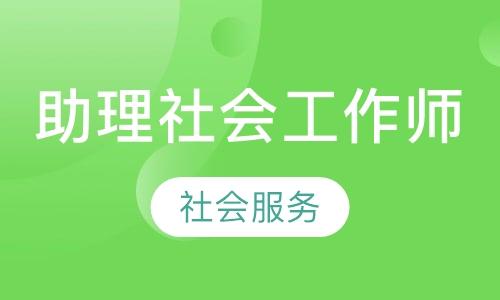 北京社会工作师考前辅导