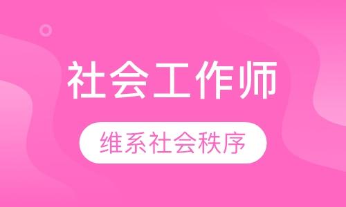 北京社会工作师考试辅导班