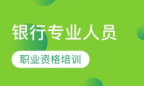 北京银行从业资格考试证课程