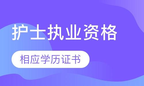 北京护士上岗证培训班