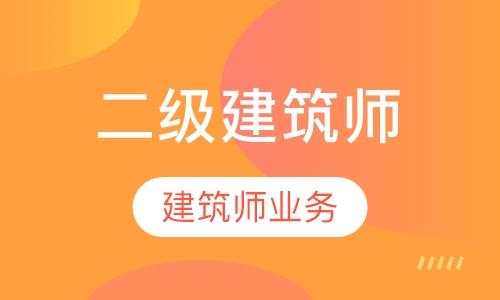 北京建筑师培训学校