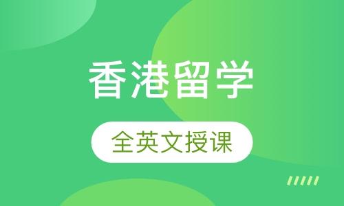 昆明香港留学申请机构