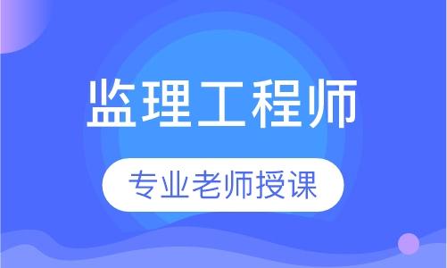 青岛注册监理工程师辅导班