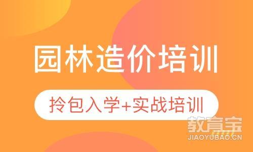 广州造价工程师考前培训班