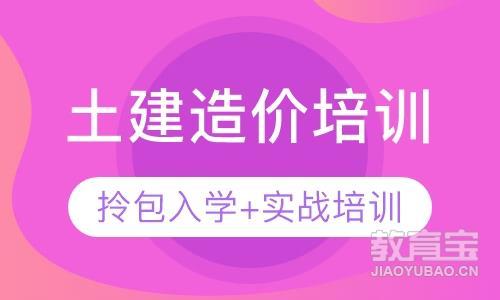 广州造价工程师课程