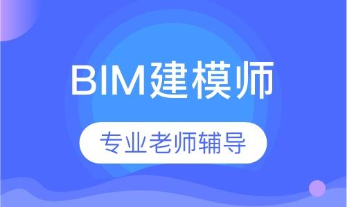 广州bim培训费用