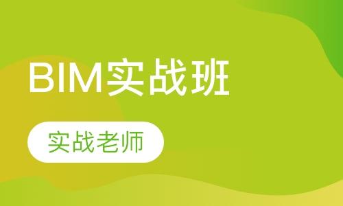 广州bim培训课程
