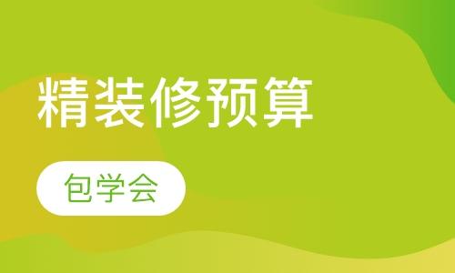 广州工程预算员培训机构