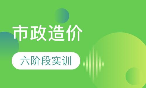 广州造价工程师培训课程