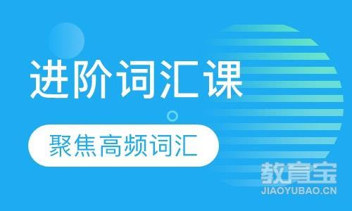 深圳新雅思周末班