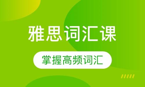 深圳托福基础培训班
