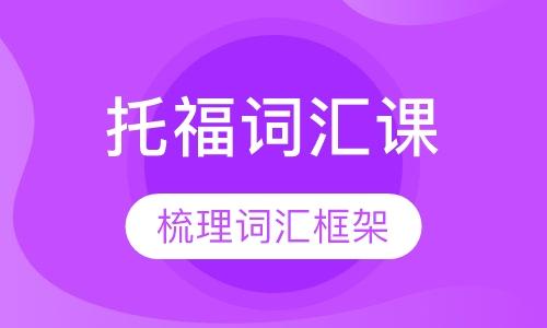 深圳托福英语