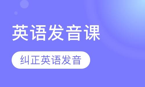 深圳出国英语口语培训
