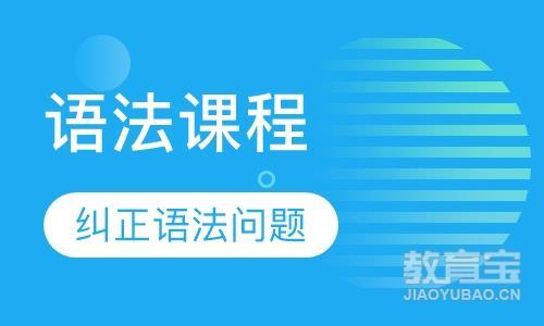 深圳出国英语速成班