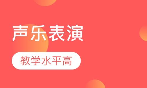 天津声乐培训学习班