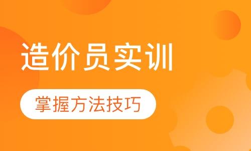 郑州造价员学习班